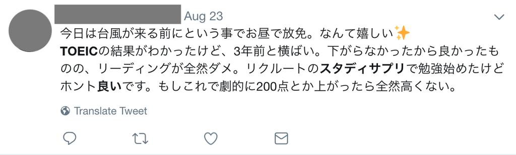 スタディサプリ TOEIC 評判