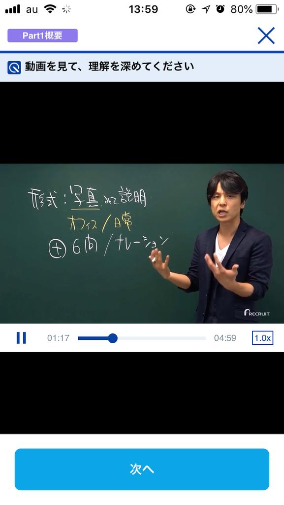 スタディサプリ 解説授業動画