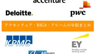 アクセンチュア・BIG4・アビーム年収