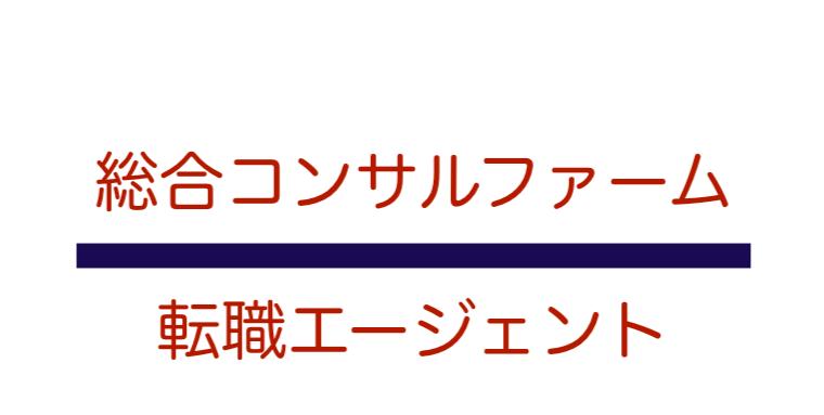 総合コンサル転職エージェント