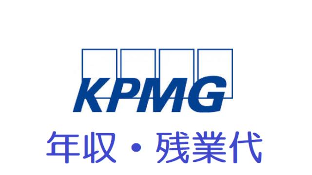 KPMGコンサルティング年収