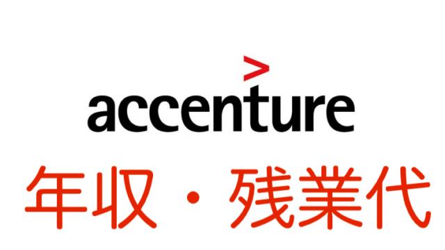 アクセンチュア(Accenture)年収