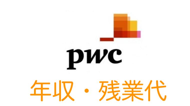 PwCコンサルティング年収