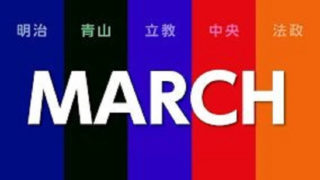 MARCH低学歴